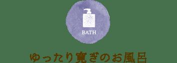 ゆったり寛ぎのお風呂(仮)